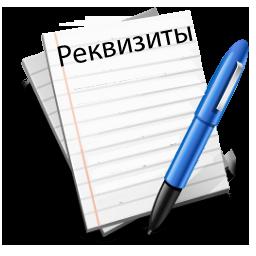 http://pp-8.ru/uploads/posts/2015-09/1443020559_rekviz.png
